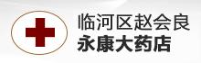 临河区赵会良永康大药店