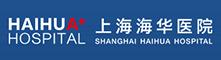 上海海华医院有限公司 -诚聘