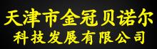 天津市金冠贝诺尔科技发展有限公司
