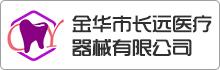 金华长远医疗器械有限公司