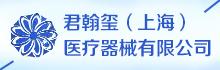 君翰玺(上海)医疗器械有限公司