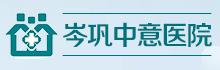 贵州--岑巩中意医院