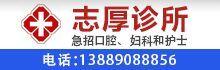 西藏拉萨志厚诊所招聘信息