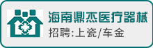 海南鼎杰医疗器械有限公司