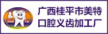 广西桂平市美特口腔义齿加工厂