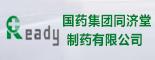 国药集团同济堂(贵州)制药有限公司