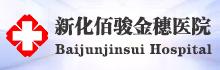 新化佰骏金穗医院有限公司