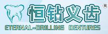 郑州恒钻齿科技术开发有限公司