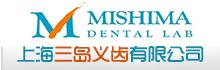 上海三岛义齿有限公司。。。
