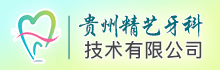 贵州精艺牙科技术有限公司
