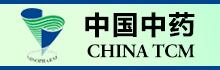 中国 中药 有限公司