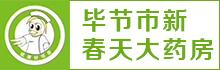 贵州毕节市新春天大药房