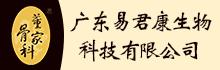 广东易君康生物科技有限公司