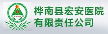 桦南县宏安医院有限责任公司