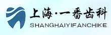上海一番齿科制作有限公司
