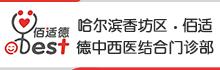 哈尔滨香坊区佰适德中西医结合门诊部