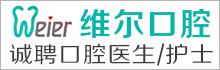 北京市通州区维尔口腔医院