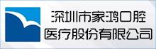 深圳市家��口腔�t��股份有限公司