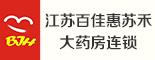 江苏百佳惠苏禾大药房连锁有限公司