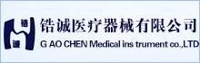 丽水锆诚医疗器械有限公司