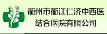 衢州市衢江仁济中西医结合医院有限公司