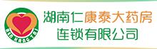 湖南仁康泰大药房连锁有限公司