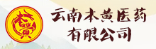 云南本黄医药有限公司