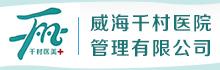 威海千村医院管理有限公司