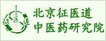 北京征�t道中�t�研究院