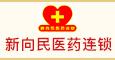 郑州市新向民医药连锁有限公司