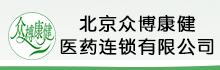 北京众博康健医药连锁有限公司