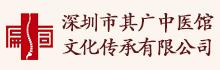 深圳市其�V中�t�^文化�鞒杏邢薰�司