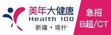 喀什美年大健康健康管理有限公司