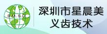 深圳市星晨美�x�X技�g有限公司