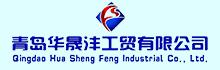 青岛华晟沣工贸有限公司