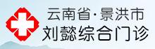 西双版纳景洪市刘懿综合门诊部