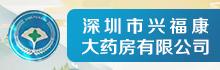深圳市兴福康大药房有限公司