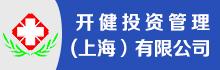 开健投资管理(上海)有限公司