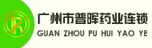 广州市普晖药业连锁有限公司