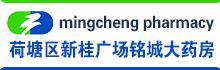 荷塘区新桂广场铭城大药房