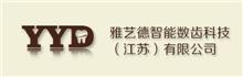 雅艺德智能数齿科技1407362