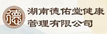 湖南德佑堂健康管理有限公司