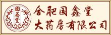 合肥国鑫堂大药房有限公司