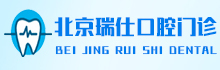北京瑞仕口腔门诊部有限公司