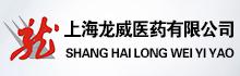 上海龙威医药有限公司