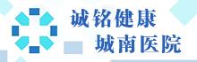 吴忠市城南医院有限公司