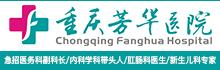 重庆芳华医院有限责任公司