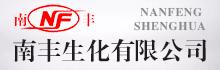 福建省仙游县南丰生化有限公司