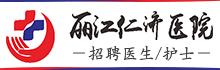 丽江仁济医院有限公司
