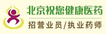 北京祝您健康医药有限责任公司